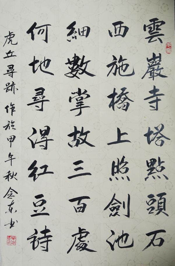 柴念东诗词